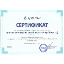 Привод клапана Systemair LM230A